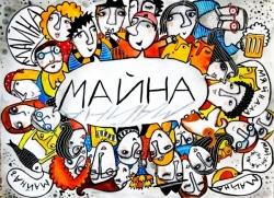 Majna!